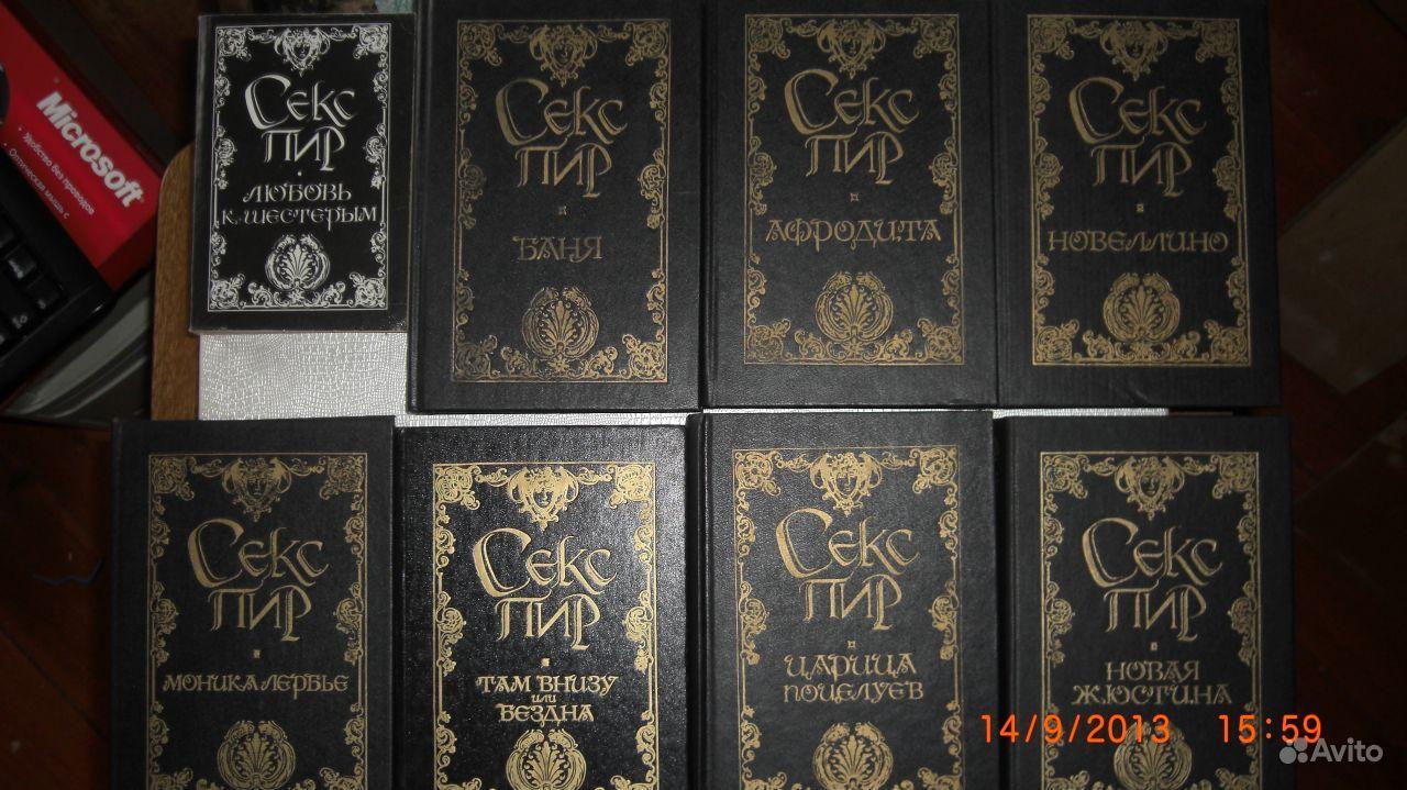 Объявление Книги из серии Секс пир и другие этого жанра (5 фото