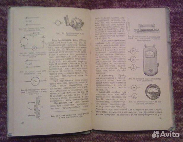 Как читать радиосхемы 1948
