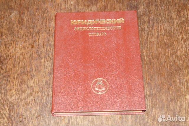 Юридический энциклопедический словарь 89159765202 купить 1