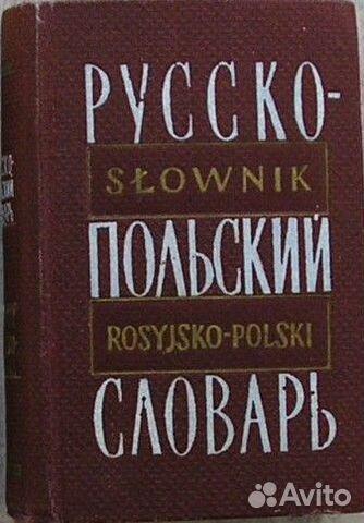 польский словарь - фото 8