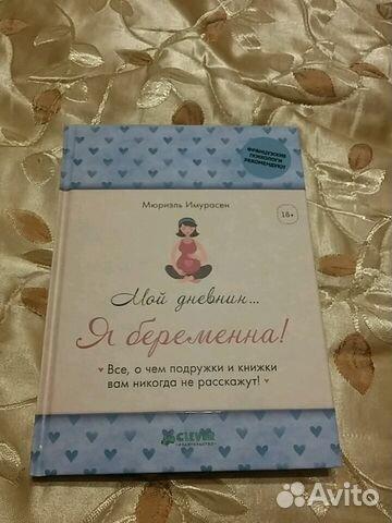 Мой дневник я беременна отзывы 98