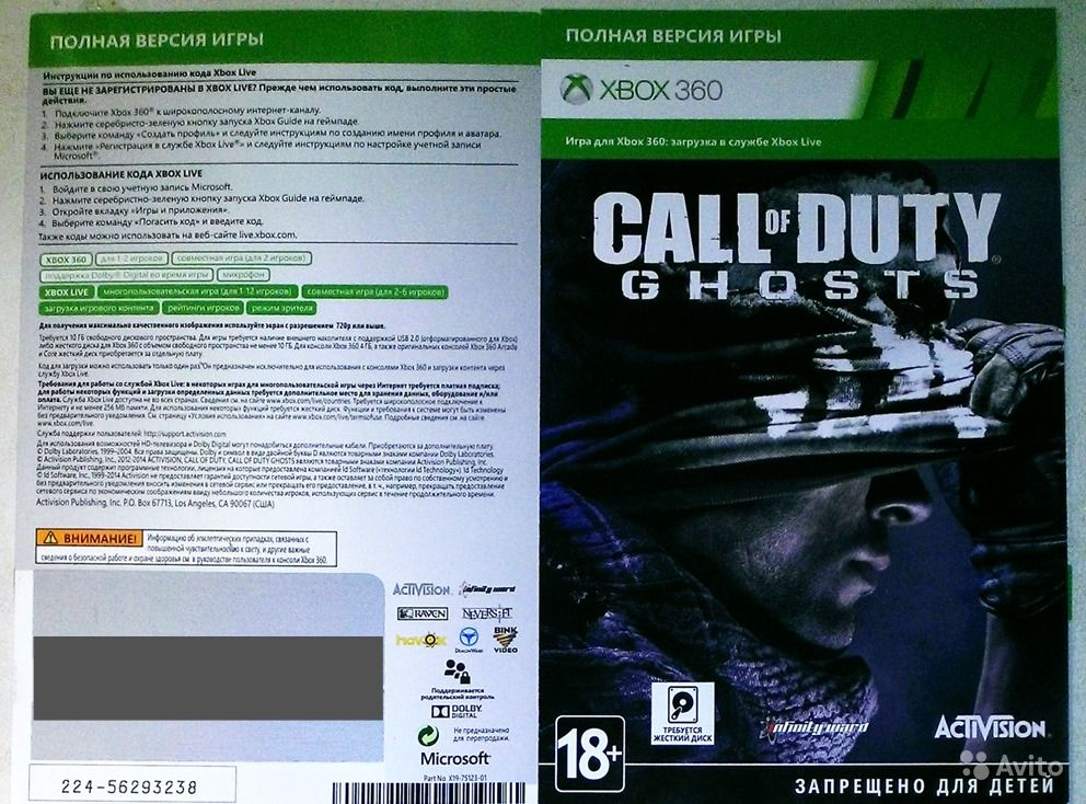 Игра Call of Duty Ghosts лицензия Xbox 360