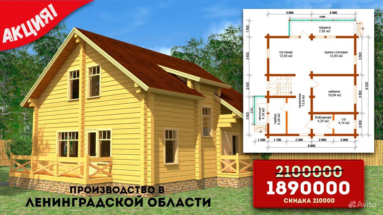 Проектирование и строительство. Дом 8х9. Брус купить на Вуёк.ру - фотография № 1