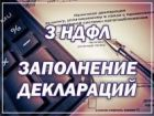 Заполнение декларации 3-ндфл