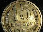 Монета 15 копеек 1983 года СССР