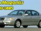 Kia magentis optima FS 2005г 2.5 АКПП по запчастям