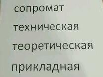 Екатеринбург решение задач по термеху комбинаторика решение задач в 1 классе