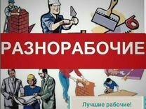 Бригада до 50 человек РФ — Предложение услуг в Санкт-Петербурге