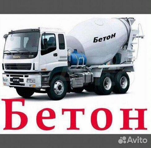 бетон с доставкой миксером купить