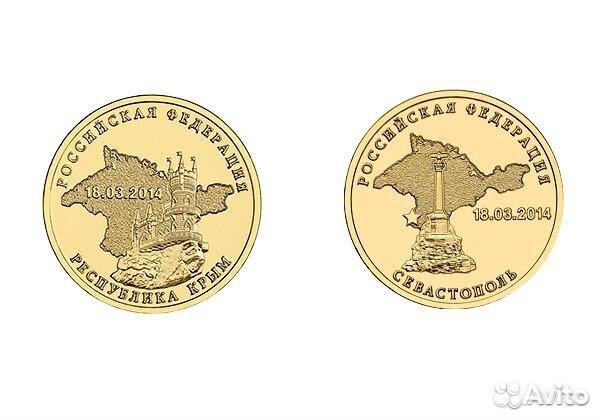 Севастопольский гвс 10 рублей биметалл пермский край цена