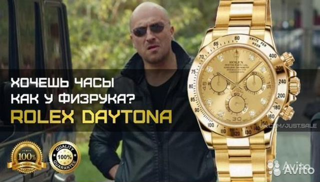 признать, часы физрука rolex daytona aliexpress стояла кем