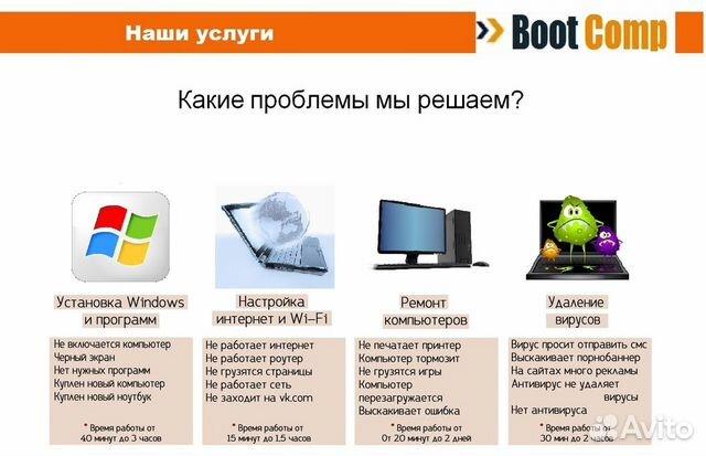 Объявления услуги компьютерной помощ починок доска объявлений