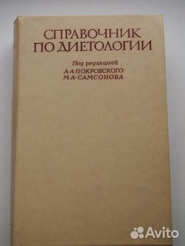 Тутельян справочник по диетологии скачать:: диета. Ру.