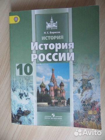 Учебник по истории россии 9 класс данилов косулина - 28c9b