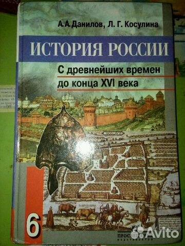 сберегающее история россии а а данилов 6 класс Termoline оптом мужское