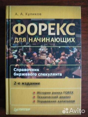 А.куликов.форекс для начинающих татнефть акции