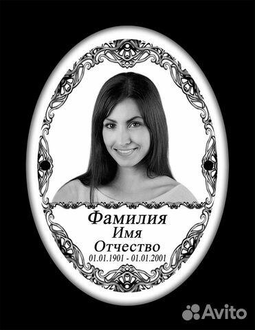 Фото на металлокерамика на памятник памятники цена ярославль официальный сайт