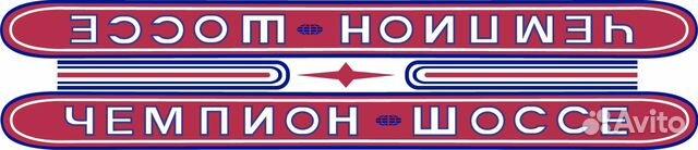 Наклейка с флагом россии мавик на avito защита двигателей силиконовая dji на авито