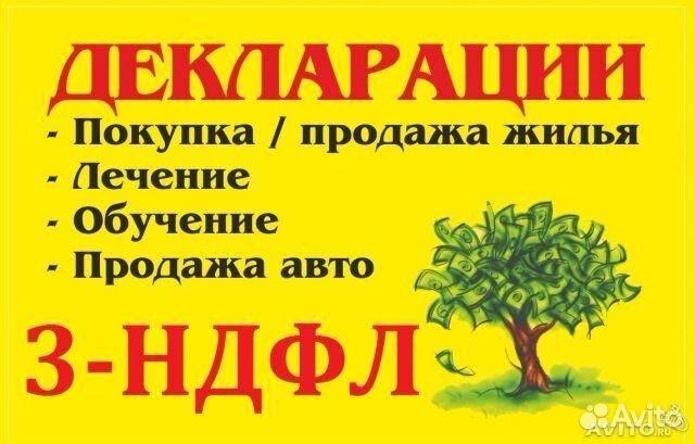 Заказать 3 ндфл красноярск справки для ипотеки купить спб