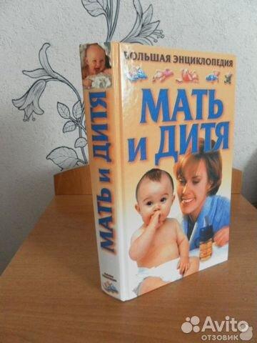 дитя картинками книга читать мать и с