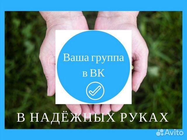 7e44d830ad991 Услуги - Оформление групп вк. Ведение в Самарской области ...