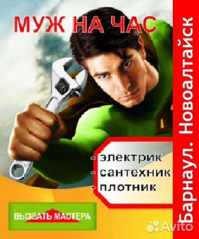 Барнаул муж на час сантехника сантехника запорный клапан