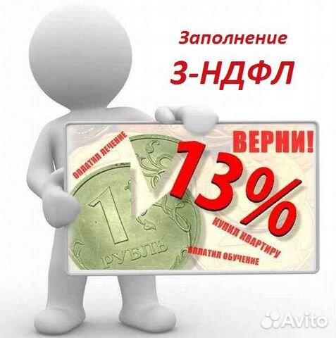 Заполнение декларации 3 ндфл пушкино регистрации ооо в тольятти
