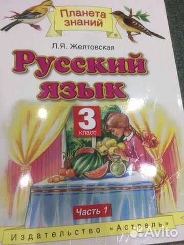 Книга математика. 3 класс. Учебник. Часть 2 башмаков м. И.