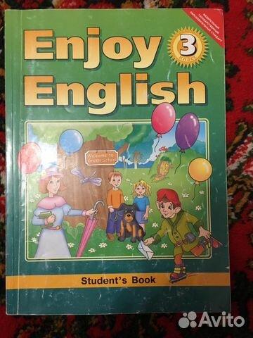 Учебник: Английский язык Enjoy English 3 класс