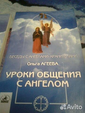 ОЛЬГА АГЕЕВА БЕСЕДЫ С АНГЕЛАМИ-ХРАНИТЕЛЯМИ СКАЧАТЬ БЕСПЛАТНО
