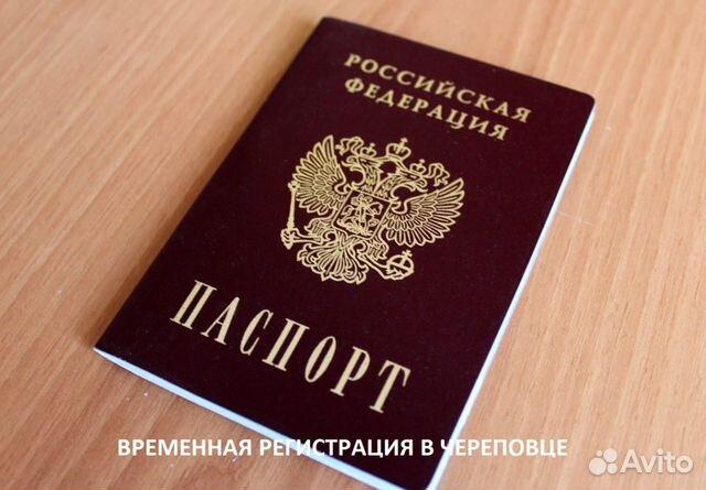 Временная регистрация в вологодской области как сделать временную регистрацию спб
