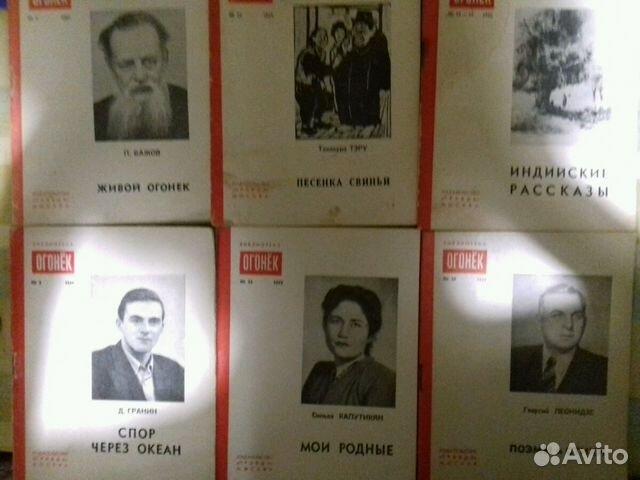 Библиотека Огонек1947-1953г 89276014263 купить 3