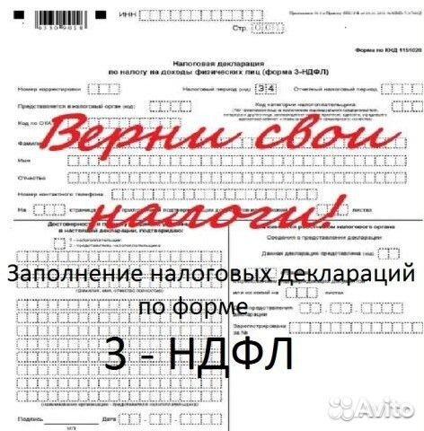 Декларация 3 ндфл заполнить белгород программу сбис электронная отчетность