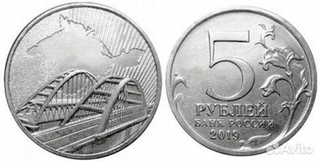 5 рублей 2019г