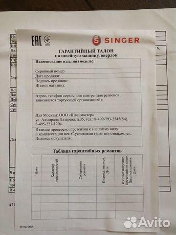 Швейная машина Singer 89289882626 купить 4