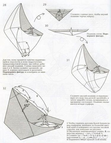 Дж. Шейфер Оригами (твердая обложка, формат А4)