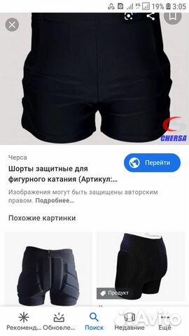 Защитные шорты  купить 1