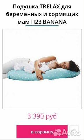 Ортопедическая подушка для беременных и кормящих м купить 6
