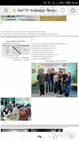 Репетитор по шахматам 89136008216 купить 2