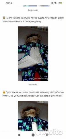 Комбинезон Huppa зима 89646676480 купить 6