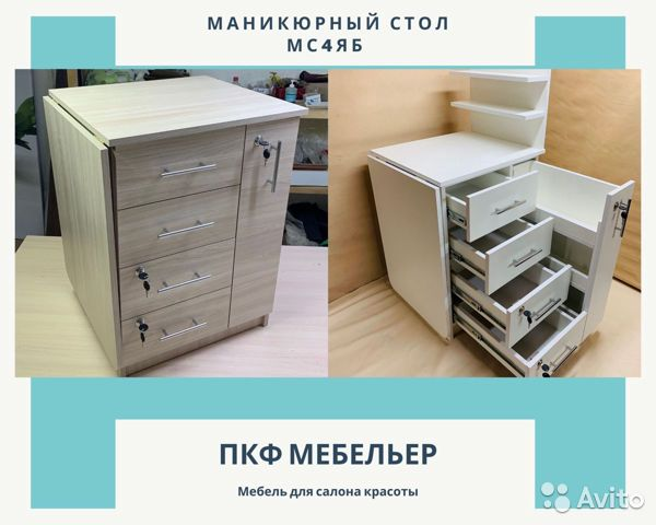 Стол маникюрный 89961231168 купить 6