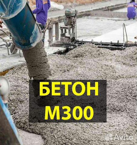 Купить бетон в земетчино лотосово бетон