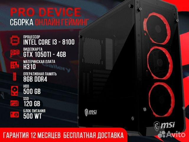 Игровой современный i3-8100 GTX1050ti ssd+hdd 8gb  89202229294 купить 1