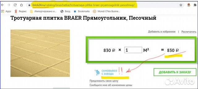 Тротуарная плитка Brayer песочный продам