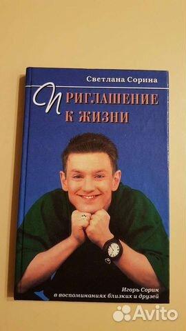 Книги про известных людей  89052522438 купить 4