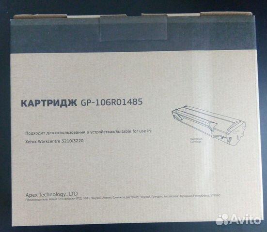 Картридж GP-106R 01485. Новый