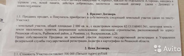 Участок 20 га (СНТ, ДНП)