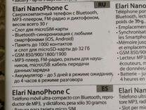 Сотовый телефон elari NanoPhone C