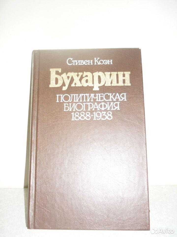 С. Коэн Бухарин политическая биография  89049867838 купить 1