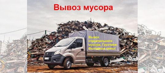 Вывоз картона полежаевская прием макулатуры в казани кировский район